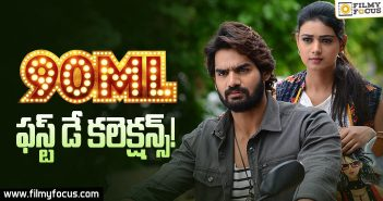 90ML Movie 1st Day Collections