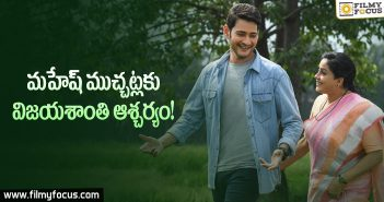 A soulful melody coming up from Sarileru Neekevvaru