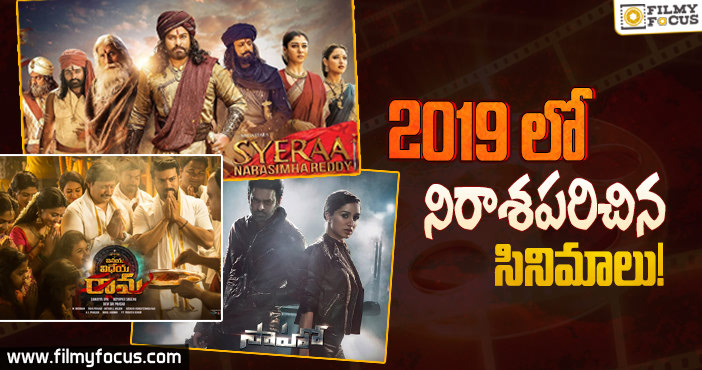 Most Disappointed Movies Of 2019