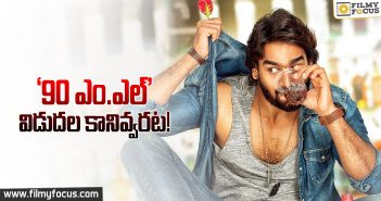 One More Problem For 90ML Movie