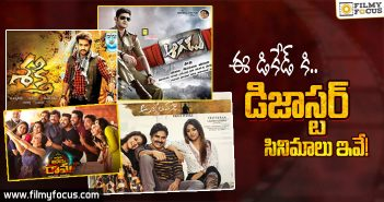 Tollywood Disaster Movies of This Decade from 2010 to 2019