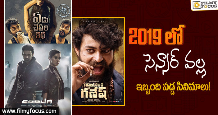 Tollywood movies which faced difficulties from Censor Board in 2019