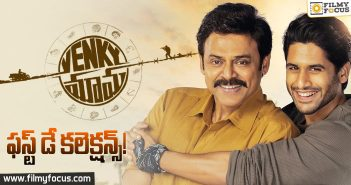Venky Mama Movie 1st Day Collections