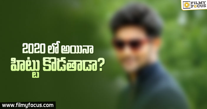 Will Aadi score a hit at least in 2020