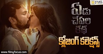 Yedu Chepala Katha Movie Final Collections