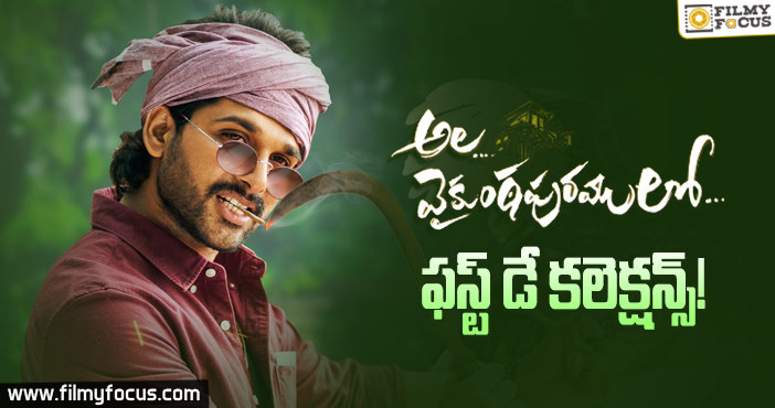 Ala Vaikunthapurramuloo Movie 1st Day Collections
