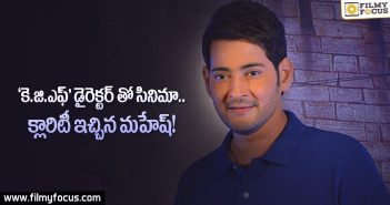 Mahesh Babu Gives Clarity About His Next Film