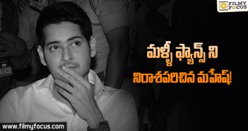 Once Again Mahesh Babu Disappointed His Fans