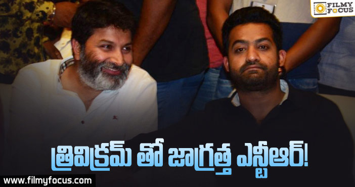 Once Again NTR With Trivikram