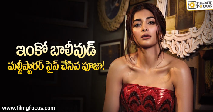 Pooja Hegde signed for another multi starrer movie