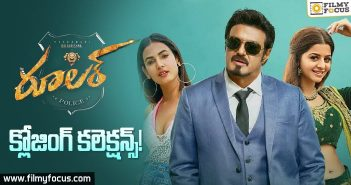 Ruler movie final box office collections