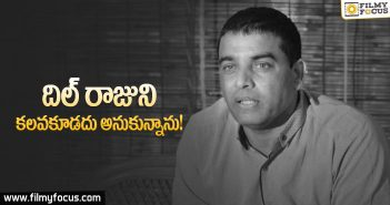 Tollywood Star Actress Comments on Dil Raju