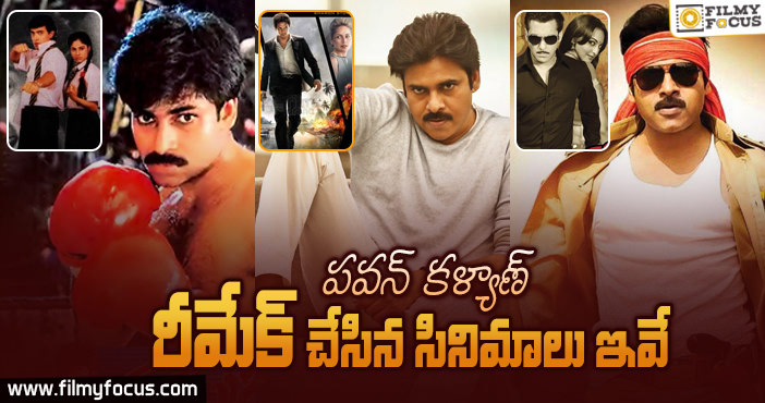 Here Is The List Of 11 Remake Movies In Pawan Kalyan's Career