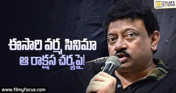 RGV coming up with a new controversy