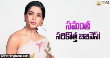 Samantha To Enter Into New Business
