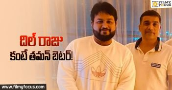 Thaman is better than Dil Raju