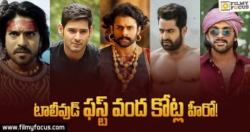 Tollywood First 100cr Heros