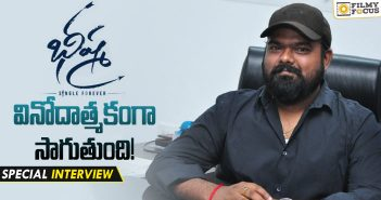 Venky Kudumula special interview about Bheeshma Movie