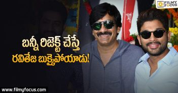 Allu Arjun Rejected Ravi Teja Accepted But Failed at Box-Office