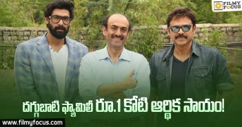 Daggubati family donates Rs 1 Cr to health and cine workers2