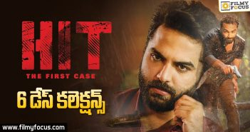 HIT Movie 6 Days Box Office Collections