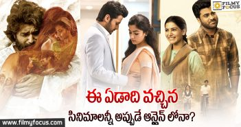 Latest Telugu Movies Out On Online