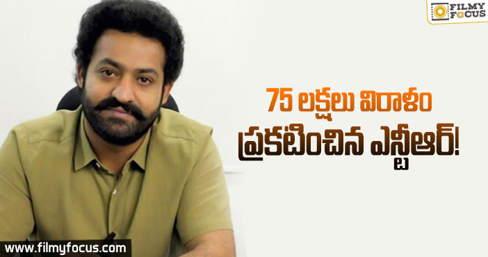 NTR has announced a contribution towards Covid19 Relief