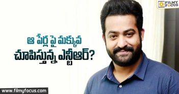 NTR's Production House Name Fixed