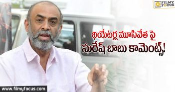 Suresh Babu Fires on Closing Theaters