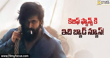 Bad News For KGF Movie Fans