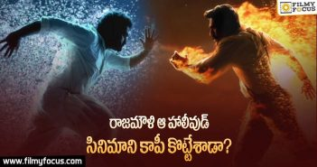 Copy allegations on Rajamouli about RRR movie