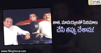 Hero Sumanth Comments about his act with ANR and Nagarjuna