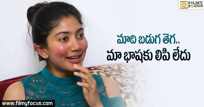 Sai Pallavi shares some interesting facts about her life
