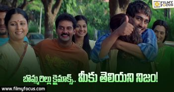 Unknown fact about Bommarillu Movie Climax