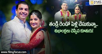 Dil Raju's daughter reaction his 2nd marriage