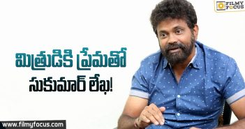 Sukumar Remembers His Dear Friend and Pens An Emotional letter