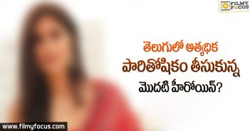 That actress had become the highest paid actress in Telugu