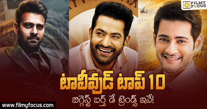 Tollywood top 10 biggest birthday trends
