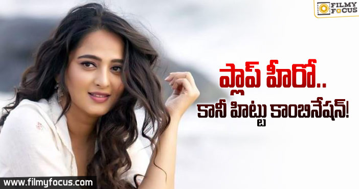 Anushka to pair with flop hero