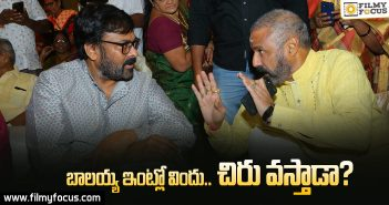Lunch in Balakrishna's house, will Chiranjeevi attend for it