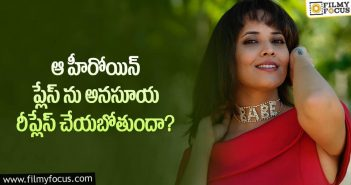 Is Anasuya to replace that heroine place