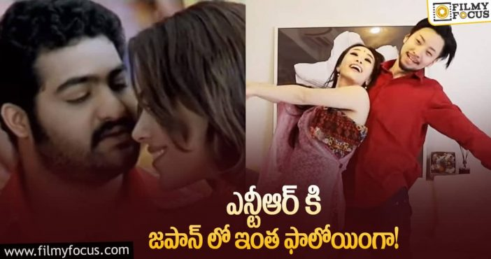 NTR fans of japan made a video that gets viral