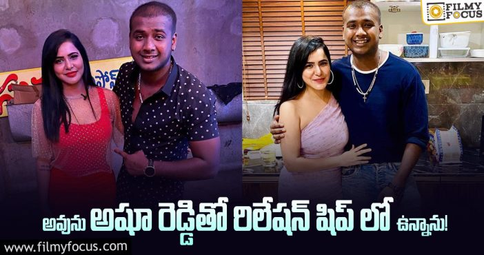 Rahul Sipligunj opens up on his relationship with Ashu Reddy