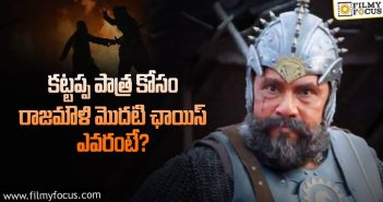 Sathyaraj Was Not The First Choice For Kattappa