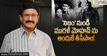 The reason behind why Murali Mohan out from Nijam movie