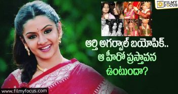 All set for actress Aarthi Agarwal biopic