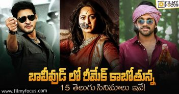 List of Telugu movies which are being remade in Hindi