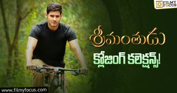 Srimanthudu Movie Final Collections