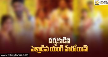 Tollywood young actress shocked everyone with her surprise marriage