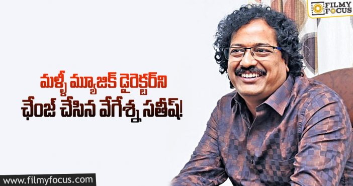 Director Satish Vegesna changed the music director